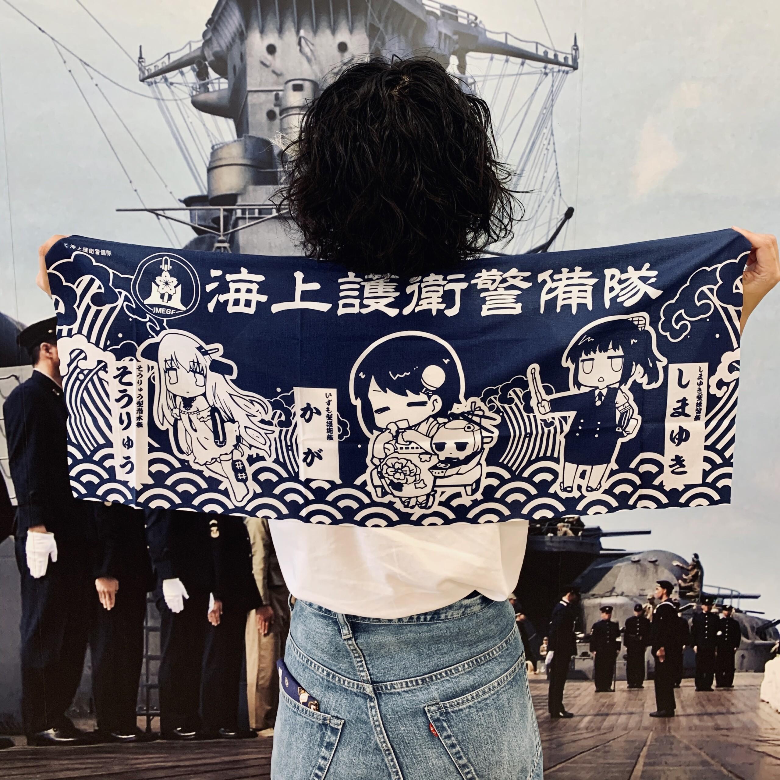 海上護衛警備隊の手ぬぐいを広げている