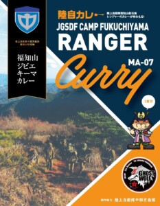陸上自衛隊カレー福知山ジビエキーマカレーのパッケージ